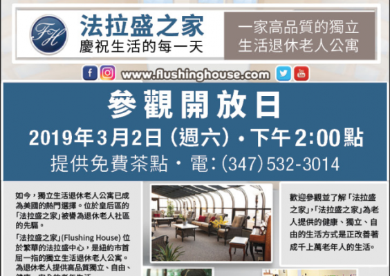 Chinese-Open-House-2019-564x1024
